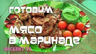 Медово-горчичный маринад для шашлыка из свинины