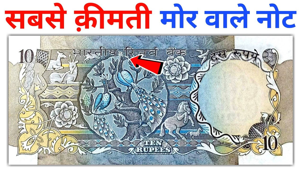 10 Rupees note peacock value #Shorts