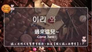 看影片學韓語 (27) 過來這兒~ 이리 와~ [韓文線上語學堂] 用韓文談戀愛吧!