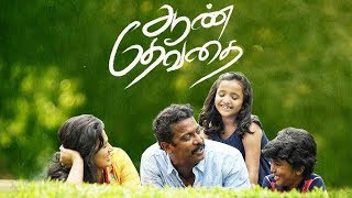 Aan Devathai Tamil Film | Samuthirakani | Ramya Pandian | Ramya Pandian