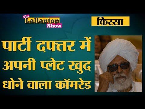 Harkishan Singh Surjeet: वो Indian Communist नेता, जिन्होंने Mikhail Gorbachev को मुंह पर सुनाया था