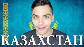 10 ИНТЕРЕСНЫХ ФАКТОВ О КАЗАХСТАНЕ