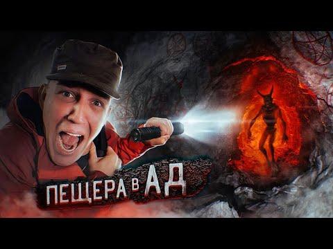 СПУСТИЛИСЬ в ПЕЩЕРУ АДА! Реальная ИСТОРИЯ  + 2 заброшки - Видео онлайн