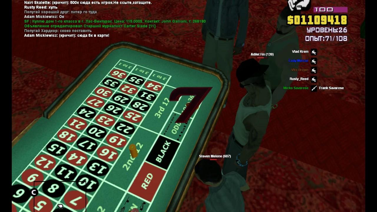 Гта самп казино рулетка при загрузке яндекса открывается казино вулкан