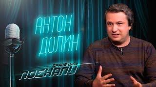 Антон Долин о новом сезоне Игры Престолов и российских блогерах