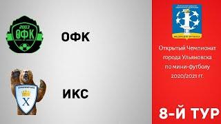 Чемпионат города Ульяновска по мини футболу 2020 2021 гг Первая лига ОФК Икс 1 5 0 2