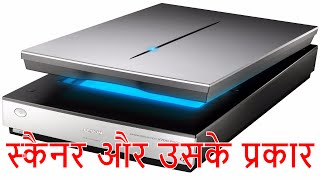(HINDI)WHAT IS SCANNER AND DIFFERENT TYPES OF SCANNER?