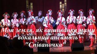 Скачать все песни Вокальний Ансамбль из ВКонтакте и YouTube ff3662f15d064