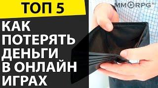 ТОП 5. Как потерять деньги в онлайн играх