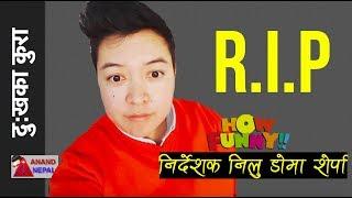 ३३ बर्षमा हाउ फन्नी निर्देशक निलु डोमाको निधन - RIP Nilu Doma Sherpa