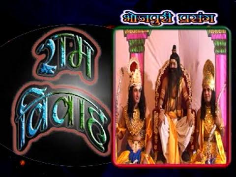 Casting Ram Vivah Vol-1 A Bhojpuri Dharmik Prasang Sung By Vajinder Giri,Tapeshwer Chuhan