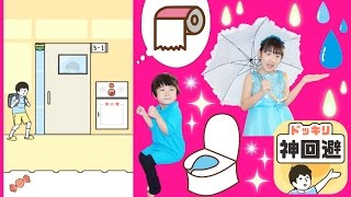 ★「トイレの紙がない~!」ドッキリ神回避!前編★Escape Game 1★