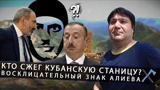 Кто сжег кубанскую станицу? Восклицательный знак Алиева