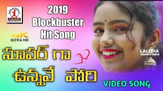 Super Gaa Unave Pori Full Video Song 4k  Telugu Private 2019 Song  Lalitha Audios And Videos