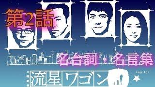 西島秀俊主演『流星ワゴン』より ❐【潜在意識書き換え】の最先端アプロ...