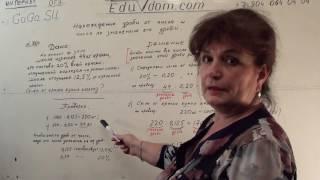 Математика 5-6 класс — 00111. Нахождение дроби от числа по значению его дроби