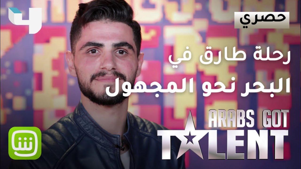 #ArabsGotTalent - حياة طارق لم تكن سهلة... إليكم تفاصيل وأسرار يبوح بها لأول مرة