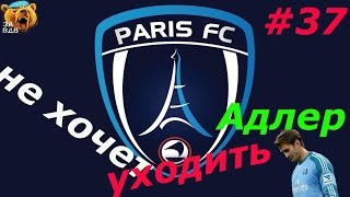 FIFA 16. Карьера за Paris # 37. Адлер не соглашается на трансфер!(, 2016-08-18T06:32:45.000Z)