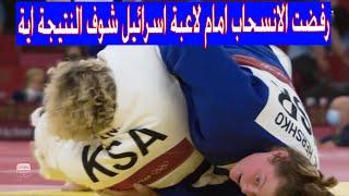 خسرات تهاني القحطاني لاعبة الجودو السعودية من الإسرائيلية راز دورة الألعاب الأولمبية طوكيو 2021