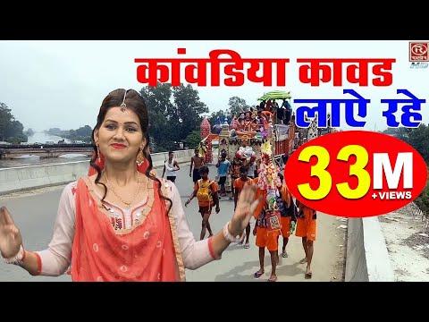 New Kawar Bhajan 2018 !! कावड़िया कावर लाये रहे !! Shivani & Keshav !! Best Shiv Bhajan