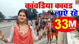New Kawar Bhajan 2018 !! कावड़िया कावर लाये रहे !! Shivani & Keshav !! Best Shiv Bhajan thumbnail