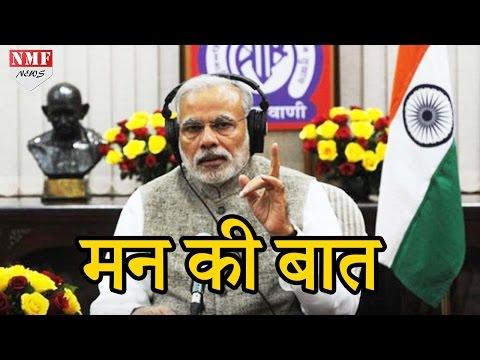 Narendra Modi's Mann Ki Baat 25 September 2016  MUST WATCH !!!