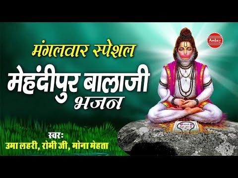 मंगलवार स्पेशल भक्ति सांग : मेहंदीपुर बालाजी भजन (Mehandipur Balaji Song), Romi ji, Uma Lahari thumbnail