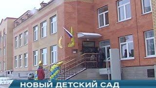Новый детсад открыли в Липецке(, 2016-03-23T08:51:14.000Z)