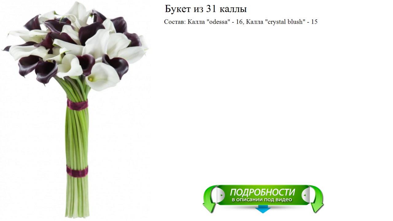 Тюльпаны, цена на букеты из калл
