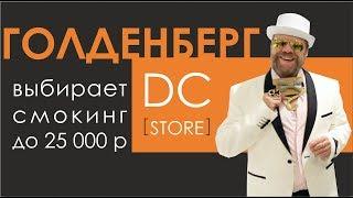 Смотреть видео Где купить смокинг в Москве недорого. Собираем Black Tie до 25 тыс р онлайн