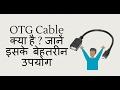 क्या है ओटीजी केबल - What is OTG Cable