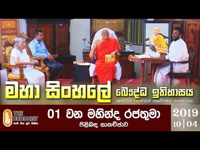 Maha Sinhale Bauddha Ithihasaya | 2019-10-04 | මහා සිංහලේ බෞද්ධ ඉතිහාසය
