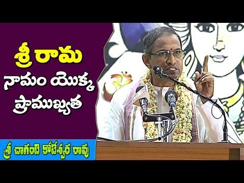 Importance of 'Sri Rama' Namam by Brahmasri Chaganti Koteswara Rao || Bhakthi TV