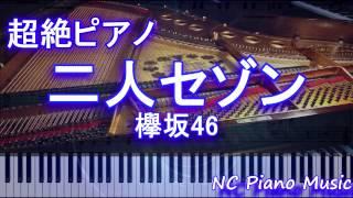 リクエストにお答えし、より原曲に近い「ピアノ+ドラム」と「ピアノのみ...