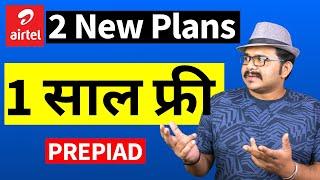 (Today)Aaj se Milega Airtel ke 2 Neye Prepaid Recharge plans - 1 Year free Subscription ₹448 & ₹599