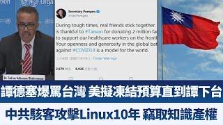 譚德塞爆罵台灣 美擬凍結預算直到譚下台|中共駭客攻擊Linux10年 竊取知識產權|早安新唐人【2020年4月9日】|新唐人亞太電視