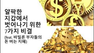얄팍한 지갑에서 벗어나기 위한 7가지 비결 (feat.…