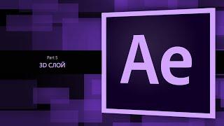 After Effects #5. 3D слой    Уроки Виталия Менчуковского