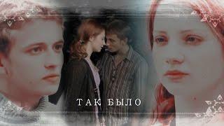 Тася/Борис(РЫЖАЯ)-Так было,так больно