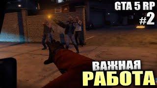 ТЕСТ НА ПСИХА и ВАЖНАЯ РАБОТА - GTA 5 RolePlay - #2 [Стрим, Обзор, РП сервер]