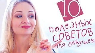Смотреть видео советы для девушек по уходу за собой