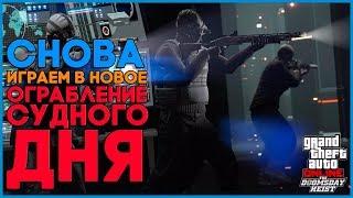 GTA V Online Doomsday Heist DLC ► ОГРАБЛЕНИЕ СУДНОГО ДНЯ! ► ПРОХОЖДЕНИЕ НОВОГО ОГРАБЛЕНИЯ! [2]