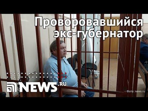 Арестован экс-губернатор Ивановской области Павел Коньков