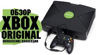 Обзор Xbox Original - PIRATE'щина