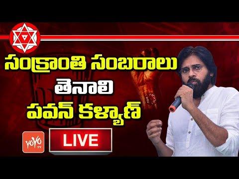 Pawan Kalyan LIVE | Janasena Sankranthi Celebrations 2019 | Sankranthi Sambaralu | Tenali | YOYO TV