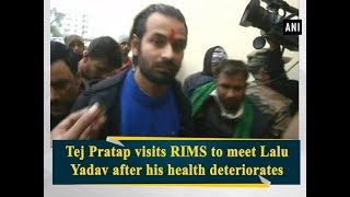 Tej Pratap visits RIMS to meet Lalu Yadav after his health deteriorates - #Jharkhand News