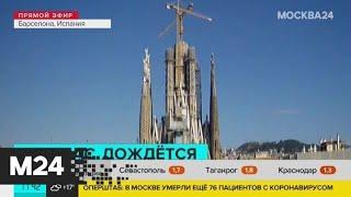 Улицы Барселоны опустели из-за коронавируса - Москва 24