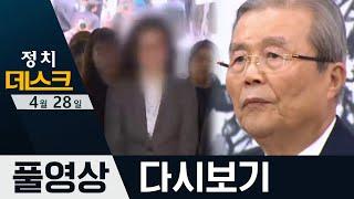 ▲법정서 '상상의 나래' 편 정경심 ▲깃발도 못 올린 김종인 비대위 | 2020년 4월 28일 정치데스크