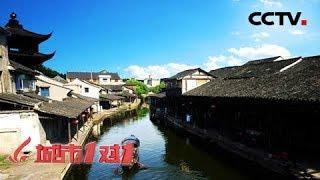 《城市1对1》 20180304 古韵传奇 中国 绍兴——意大利 佛罗伦萨 | CCTV中文国际