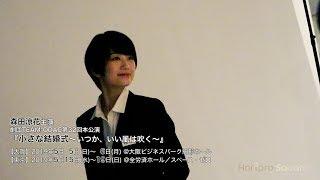 【森田涼花】主演舞台『小さな結婚式~いつか、いい風は吹く~』 森田涼花 動画 6